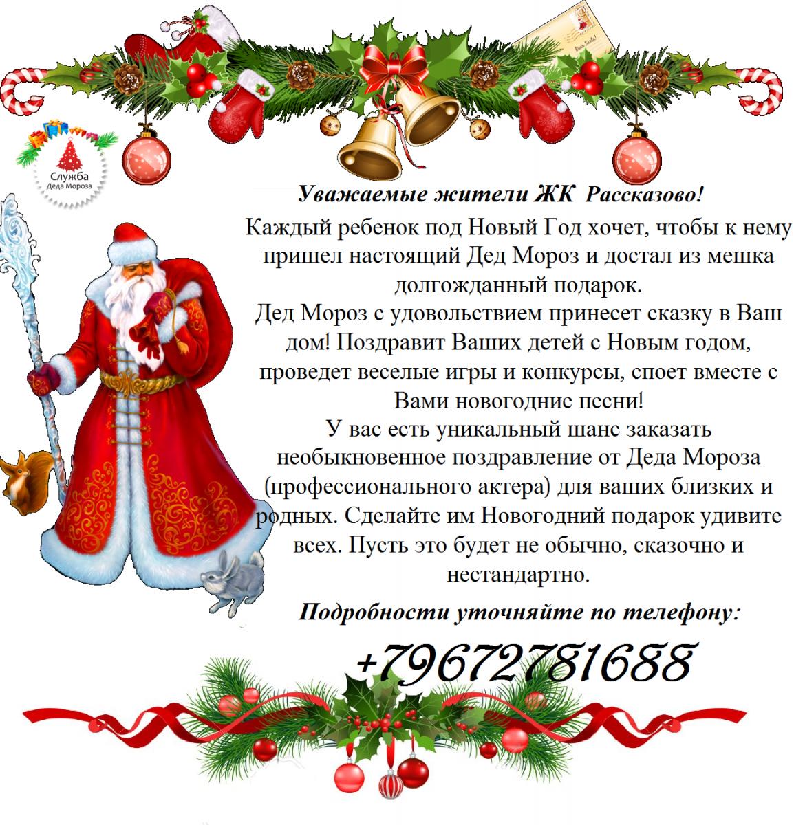 Новогодние поздравления от Деда Мороза и Снегурочки 48